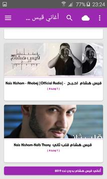 أغاني قيس هشام بدون نت 2019 Kais Hisham screenshot 7