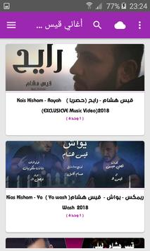 أغاني قيس هشام بدون نت 2019 Kais Hisham screenshot 4