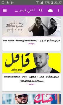 أغاني قيس هشام بدون نت 2019 Kais Hisham screenshot 5