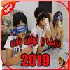 نايف و نواف ولانا Naif Nawaf Lana For Android Apk Download