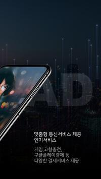 (thePAY)Prepaid Sim, Int'l call, E-load recharge screenshot 4