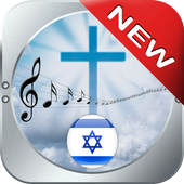 Hebrew Christian Songs icon