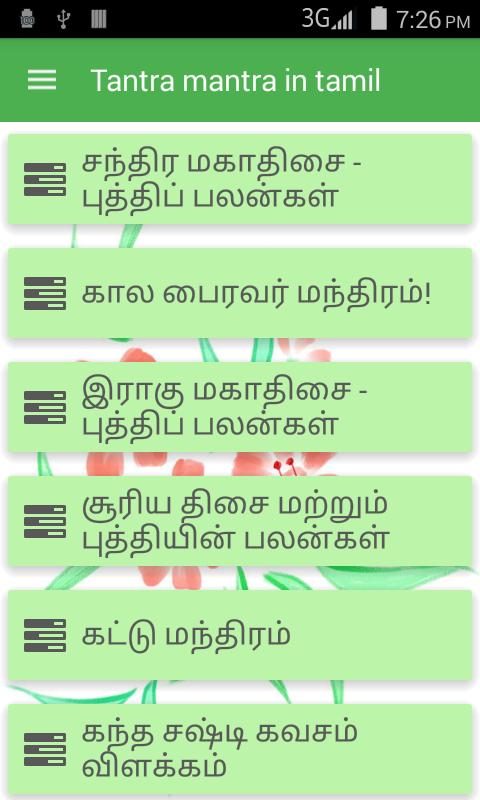Tantra Mantra in Tamil for Android - APK Download