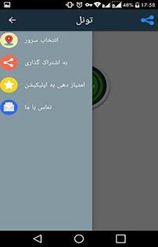 فیلترشکن تونل screenshot 5