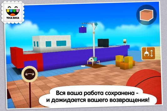 Toca Builders скриншот 3