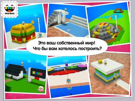 Toca Builders скриншот 9