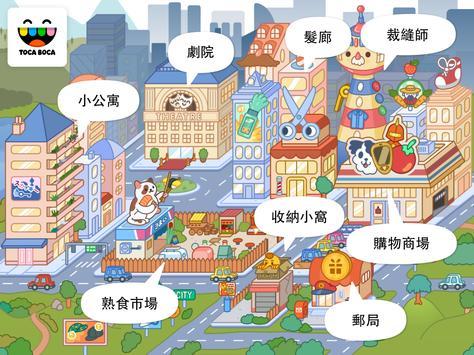 淘卡寶卡:都市 (Toca Life: City) 截圖 4