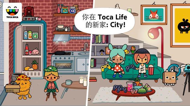淘卡寶卡:都市 (Toca Life: City) 海報