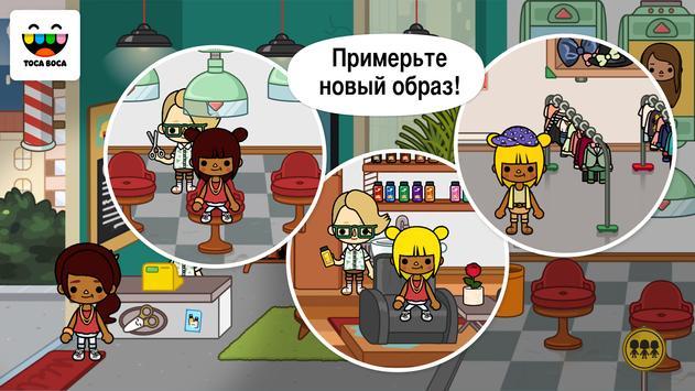 Toca Life: City скриншот 7