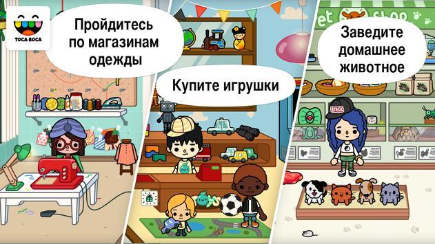 Toca Life: City скриншот 8