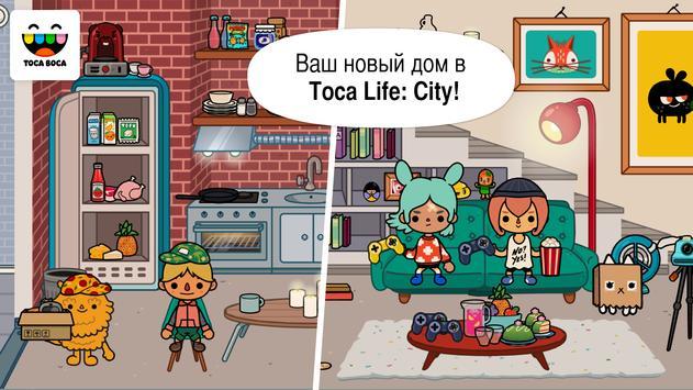 Toca Life: City скриншот 12