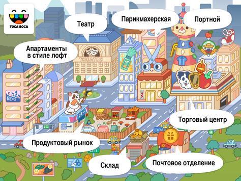Toca Life: City скриншот 16