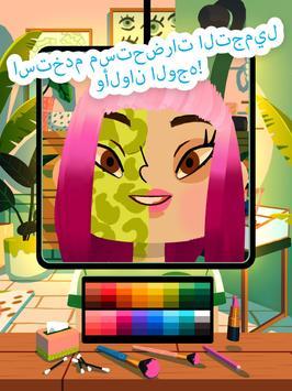 Toca Hair Salon 4 تصوير الشاشة 13