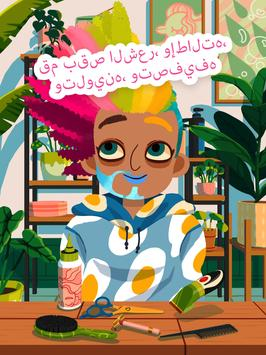 Toca Hair Salon 4 تصوير الشاشة 12