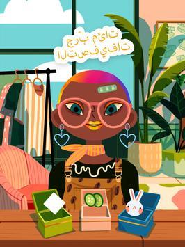 Toca Hair Salon 4 تصوير الشاشة 14