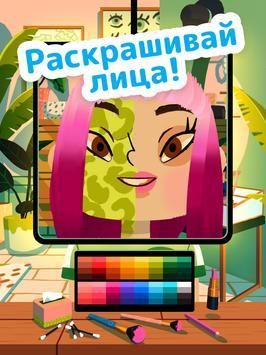 Toca Hair Salon 4 скриншот 7