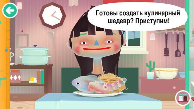 Toca Kitchen 2 постер