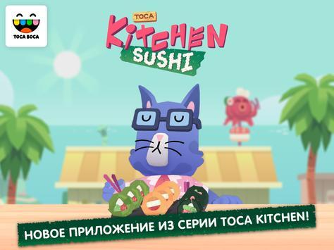 Toca Kitchen 2 скриншот 6