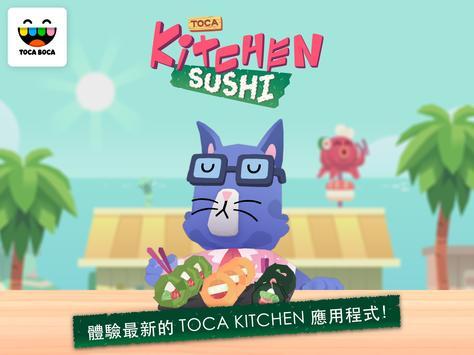 Toca Kitchen 2 截圖 13