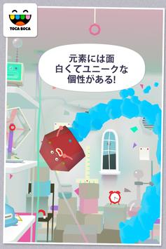 トッカ・ラボ (Toca Lab: Elements) スクリーンショット 2