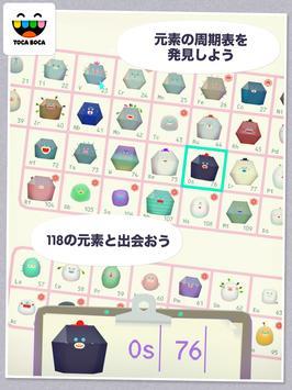 トッカ・ラボ (Toca Lab: Elements) スクリーンショット 5