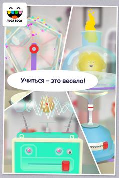 Toca Lab: Elements скриншот 4