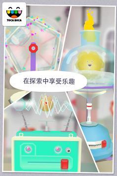 Toca Lab: Elements 截图 4
