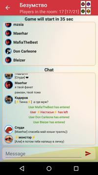 Мафия онлайн скриншот 5