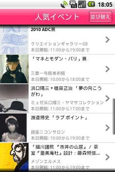 Tokyo Art Beat screenshot 1