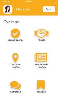 Мини шийдэл screenshot 1