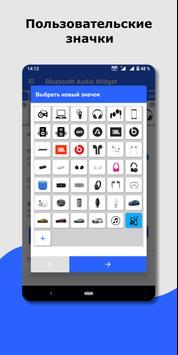 Виджет аудиоустройства Bluetooth - подключение скриншот 5