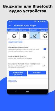 Виджет аудиоустройства Bluetooth - подключение постер