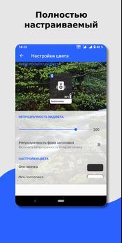 Виджет аудиоустройства Bluetooth - подключение скриншот 2