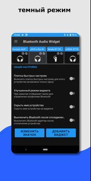 Виджет аудиоустройства Bluetooth - подключение скриншот 1