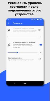 Виджет аудиоустройства Bluetooth - подключение скриншот 4