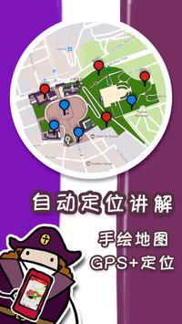 美景听听-全球景点中文语音讲解智能手机导游app screenshot 1