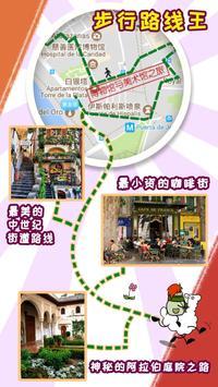 美景听听-全球景点中文语音讲解智能手机导游app screenshot 3