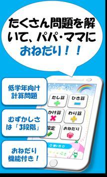 おねだり算数 小学生・計算トレ・無料 poster
