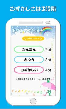 おねだり算数 小学生・計算トレ・無料 screenshot 2