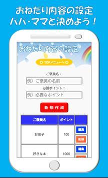 おねだり算数 小学生・計算トレ・無料 screenshot 3