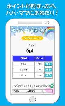 おねだり算数 小学生・計算トレ・無料 screenshot 5
