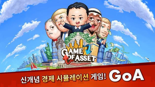 게임오브에셋 (Game of Asset) 방치형 경제시뮬레이션 게임 screenshot 16