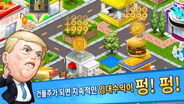 게임오브에셋 (Game of Asset) 방치형 경제시뮬레이션 게임 screenshot 4