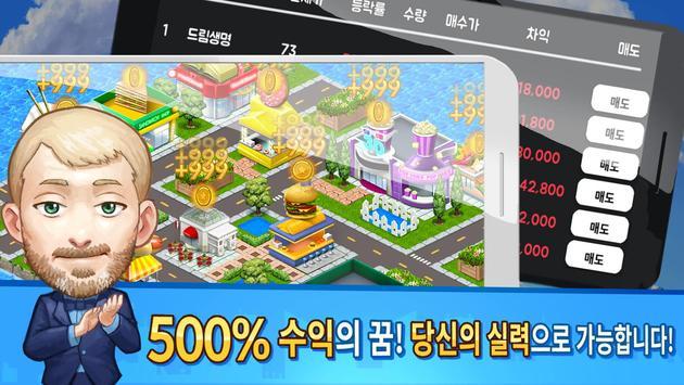 게임오브에셋 (Game of Asset) 방치형 경제시뮬레이션 게임 screenshot 5