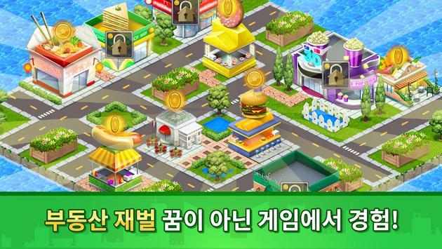 게임오브에셋 (Game of Asset) 방치형 경제시뮬레이션 게임 screenshot 6