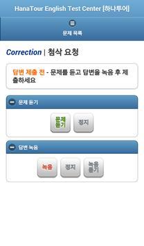 HanaTour English Test Center screenshot 4