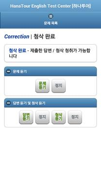 HanaTour English Test Center screenshot 7