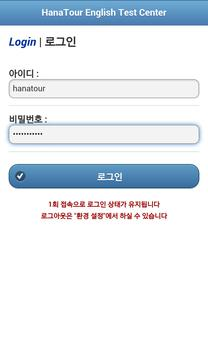 HanaTour English Test Center screenshot 9