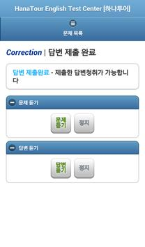 HanaTour English Test Center screenshot 13