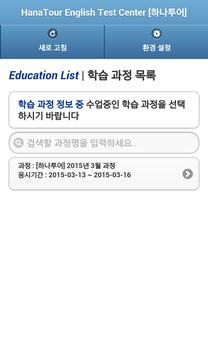 HanaTour English Test Center screenshot 10
